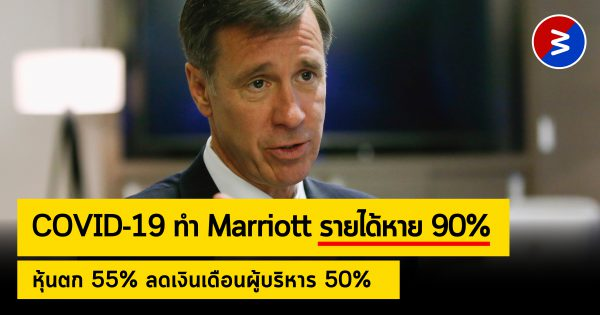 CEO Marriott