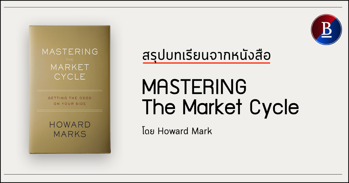 Mastering the Market Cycle by Howard Mark