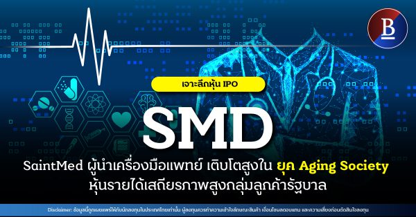 SMD Stock Feature image